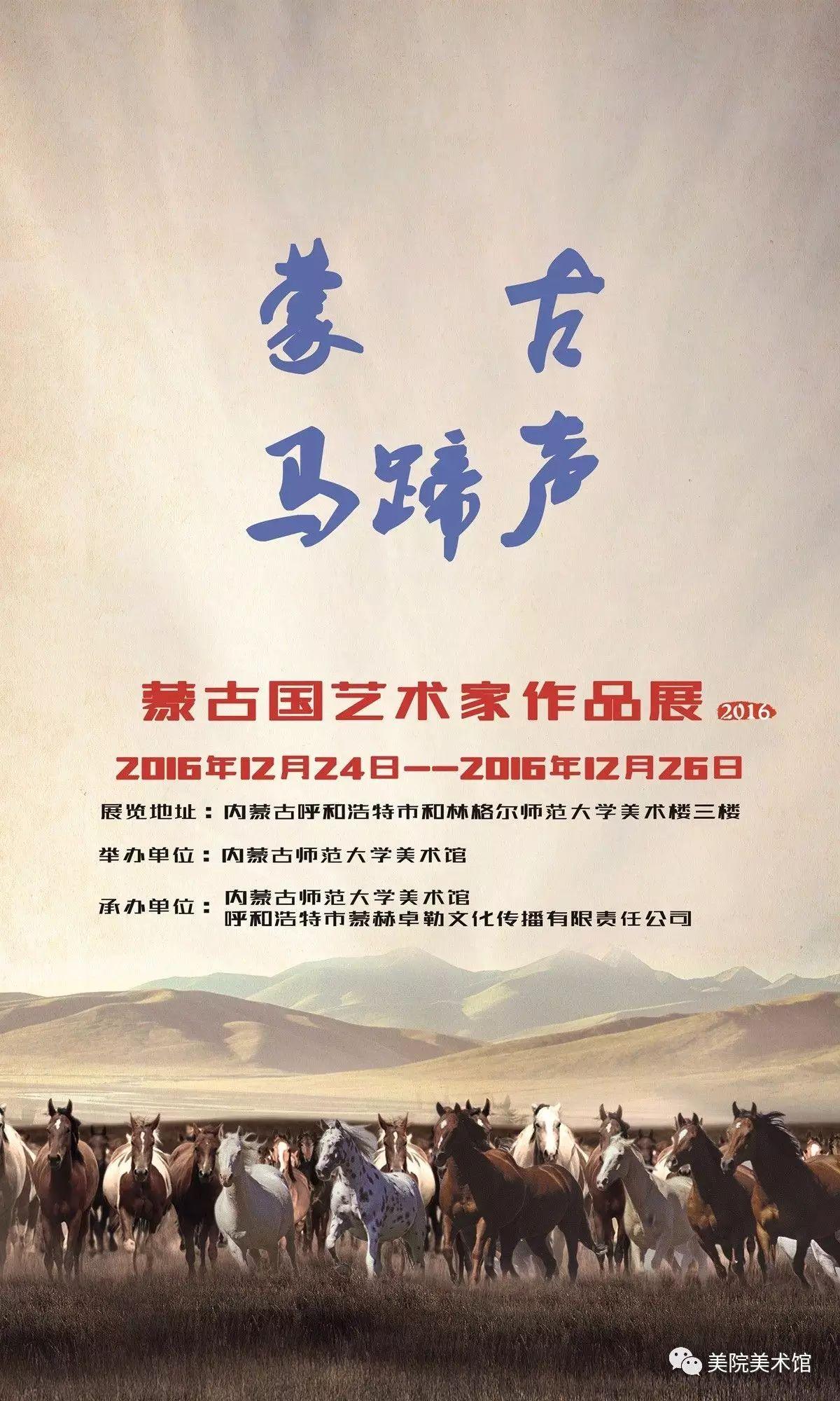 展览|蒙古国艺术家作品展 第1张 展览|蒙古国艺术家作品展 蒙古画廊