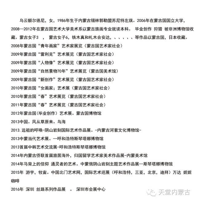 🔴内蒙古蒙古画艺术家乌云额尔德尼《故乡的呼唤》个人艺术展 第2张