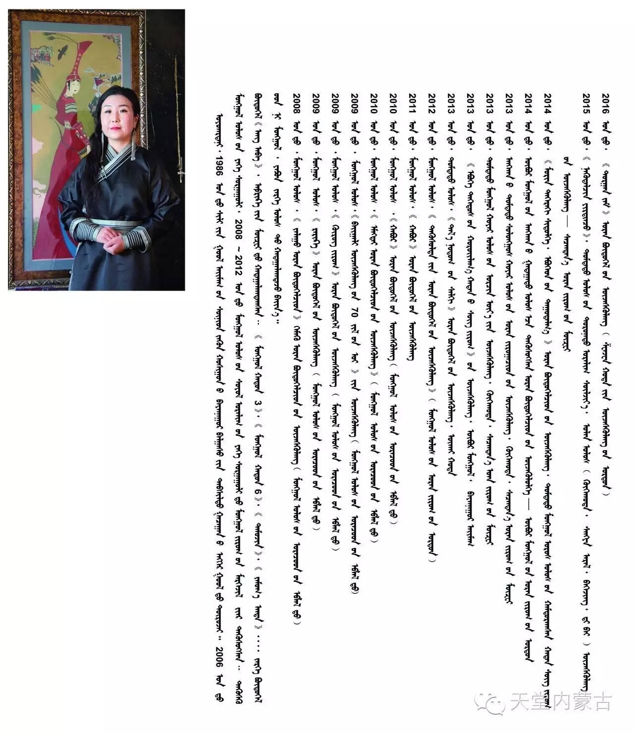 🔴内蒙古蒙古画艺术家乌云额尔德尼《故乡的呼唤》个人艺术展 第1张