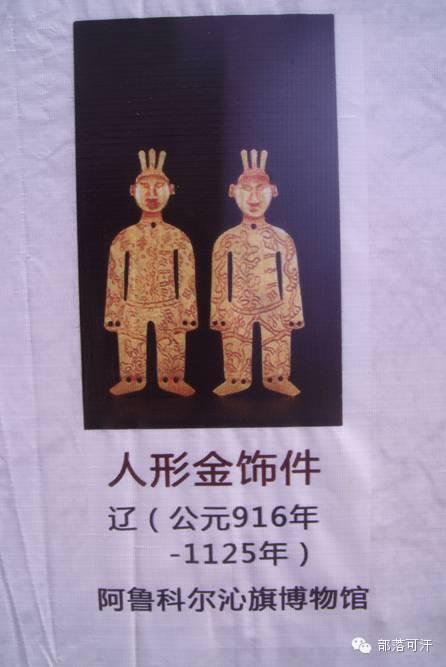 内蒙古出土的历史文物部分图片资料 第29张