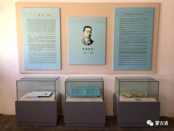 近代蒙古文出版先驱者特睦格图与蒙古文铅字印刷 第1张