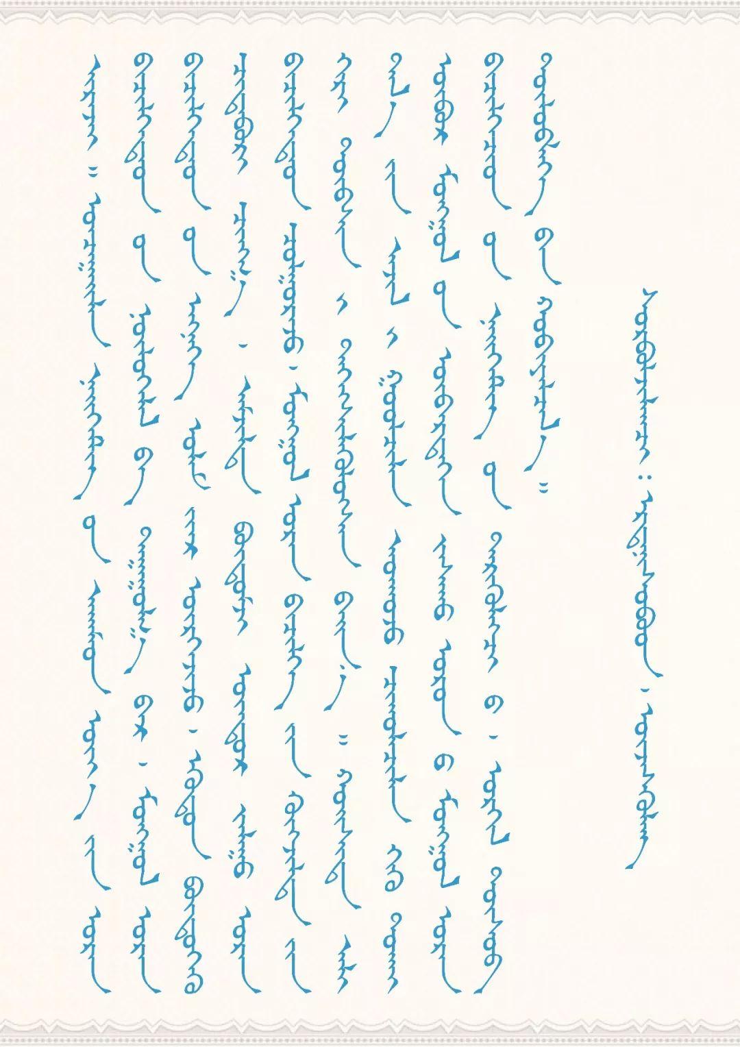 吉祥的哈达蒙古文书法系列活动 第3张