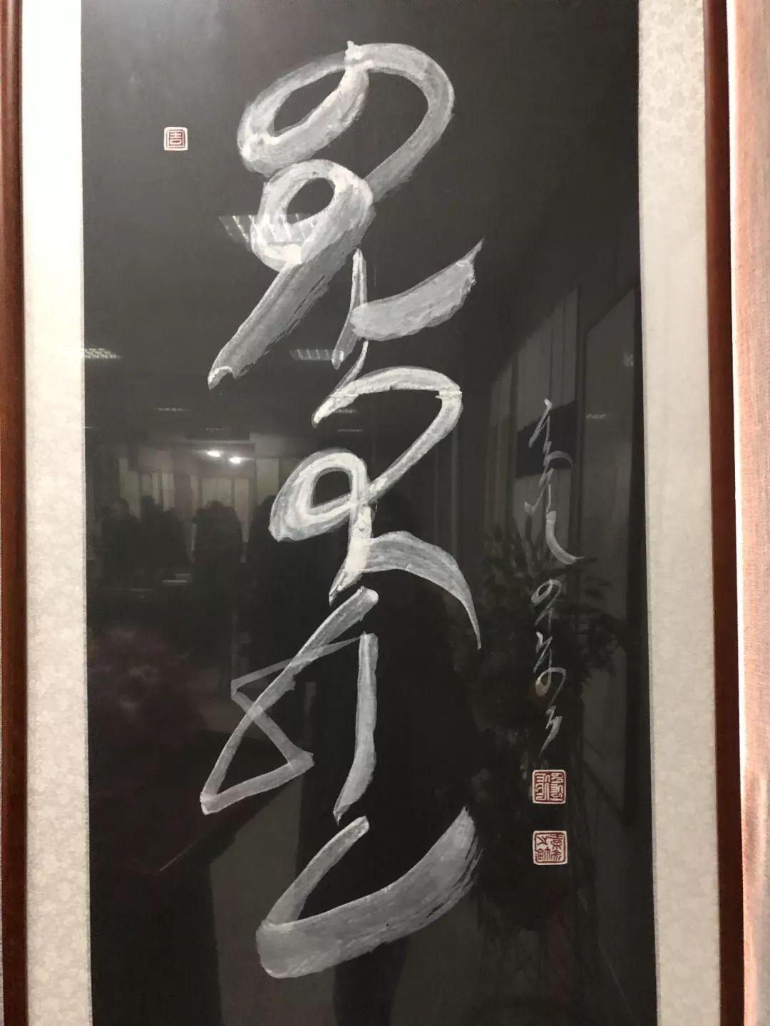 吉祥的哈达蒙古文书法系列活动 第14张