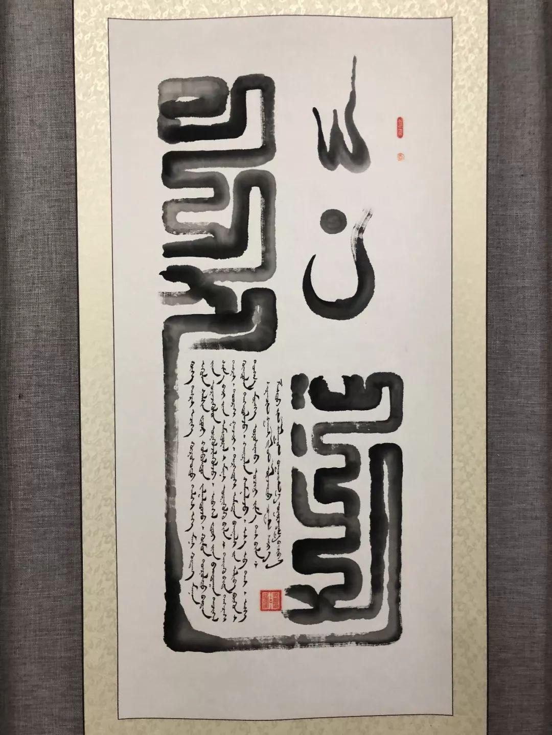 吉祥的哈达蒙古文书法系列活动 第19张