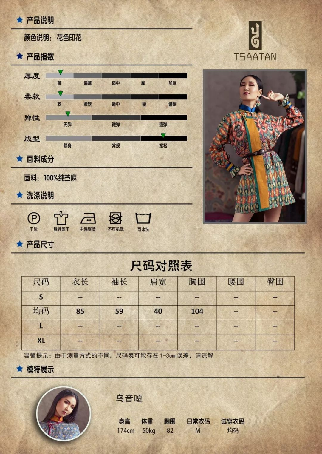 TSAATAN蒙古时装秋冬系列,来自驯鹿人的独特魅力! 第36张