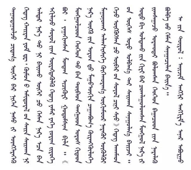 3000个蒙古名字 你一定很需要(记得收藏) 第18张 3000个蒙古名字 你一定很需要(记得收藏) 蒙古文化