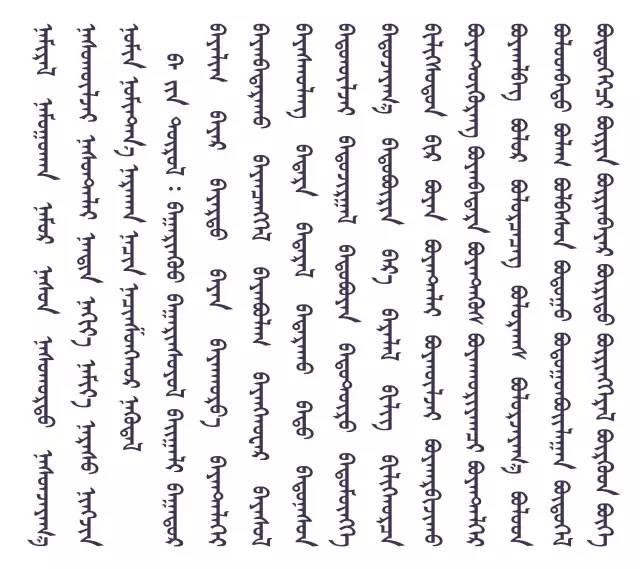 3000个蒙古名字 你一定很需要(记得收藏) 第22张 3000个蒙古名字 你一定很需要(记得收藏) 蒙古文化