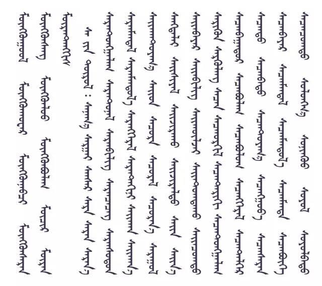 3000个蒙古名字 你一定很需要(记得收藏) 第25张 3000个蒙古名字 你一定很需要(记得收藏) 蒙古文化