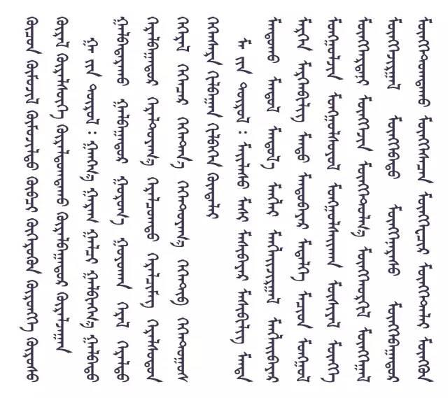 3000个蒙古名字 你一定很需要(记得收藏) 第24张 3000个蒙古名字 你一定很需要(记得收藏) 蒙古文化