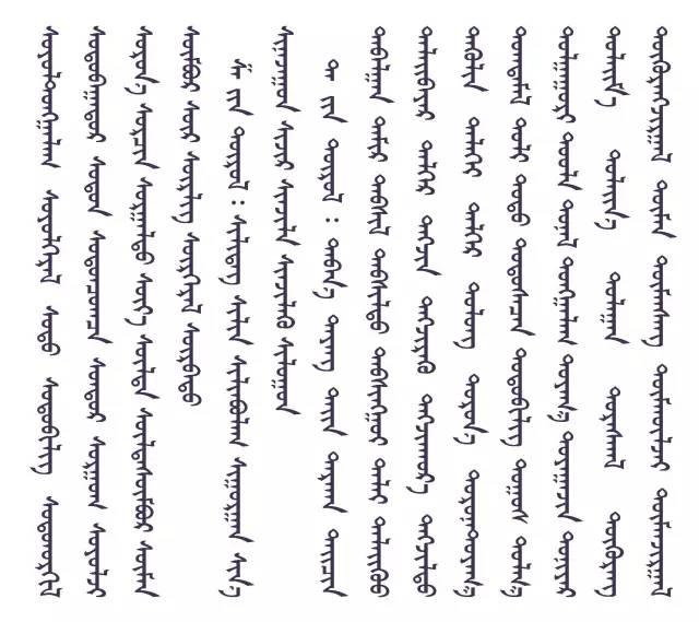 3000个蒙古名字 你一定很需要(记得收藏) 第26张 3000个蒙古名字 你一定很需要(记得收藏) 蒙古文化
