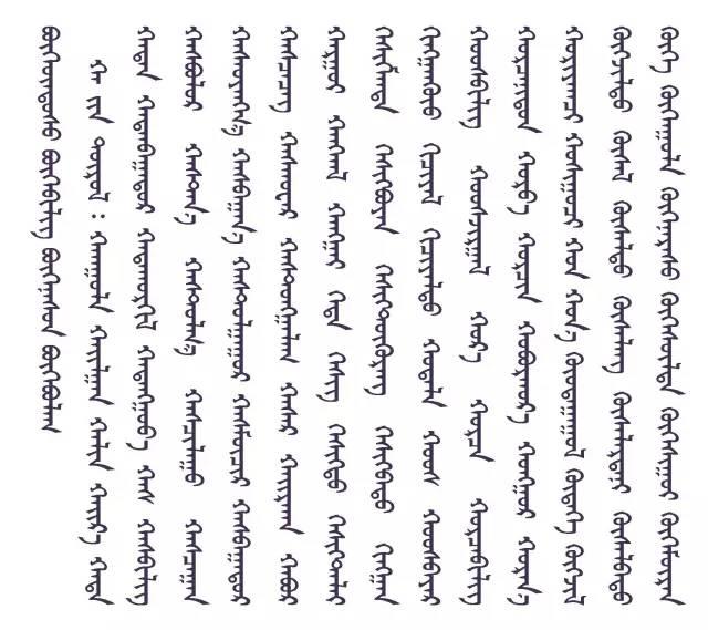 3000个蒙古名字 你一定很需要(记得收藏) 第23张 3000个蒙古名字 你一定很需要(记得收藏) 蒙古文化