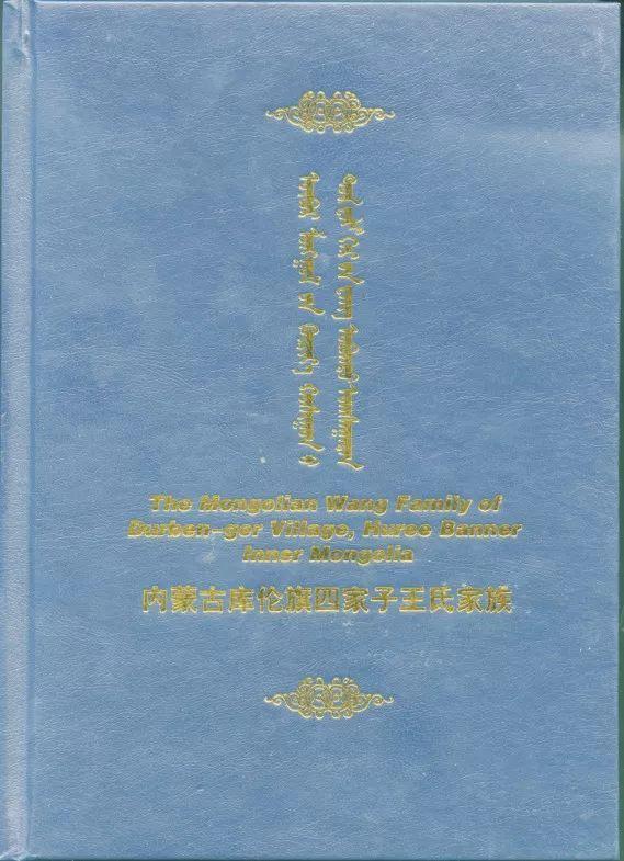 扩散 | 300年,15代人,蒙古将军的后代在找亲人! 第9张