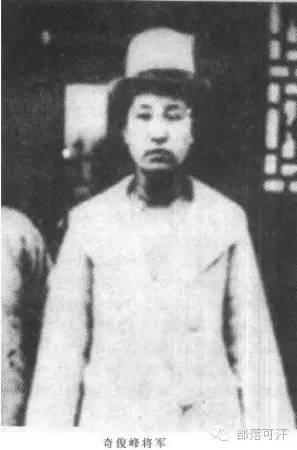 蒙古女王爷 民国奇将军 — 蒋介石亲授的女中将奇俊峰 第1张