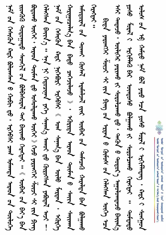 【蒙古语专栏】蒙古文版来了!刘奇凡:感悟习近平总书记讲话的中华文化底蕴 第8张