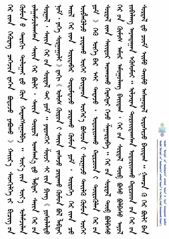 【蒙古语专栏】蒙古文版来了!刘奇凡:感悟习近平总书记讲话的中华文化底蕴 第11张