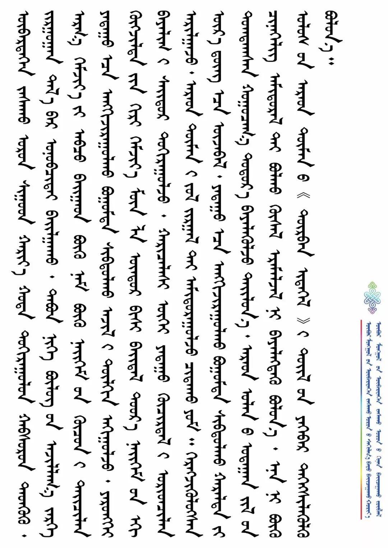【蒙古语专栏】蒙古文版来了!刘奇凡:感悟习近平总书记讲话的中华文化底蕴 第29张