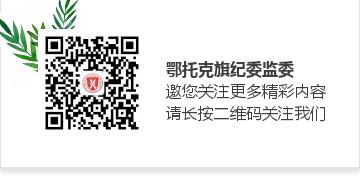 【蒙古语专栏】蒙古文版来了!刘奇凡:感悟习近平总书记讲话的中华文化底蕴 第33张