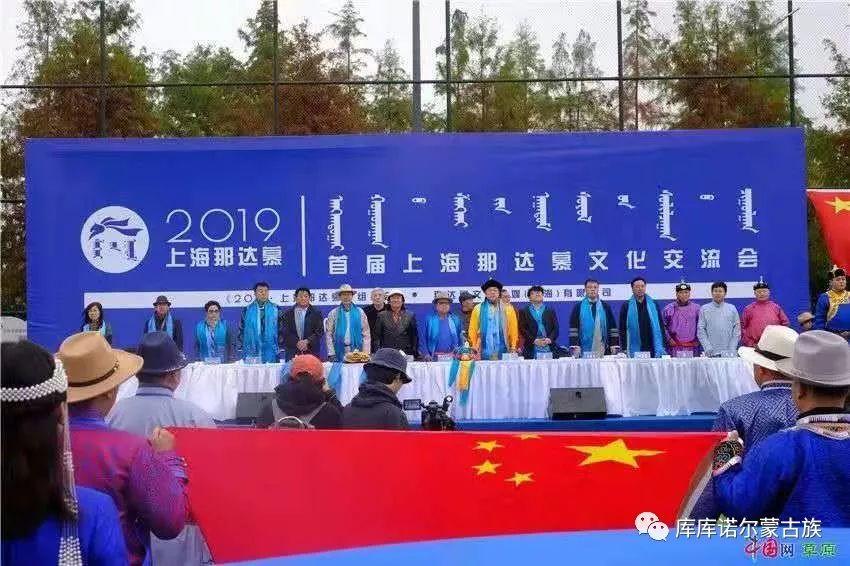 上海世居蒙古族族源 第10张 上海世居蒙古族族源 蒙古文化