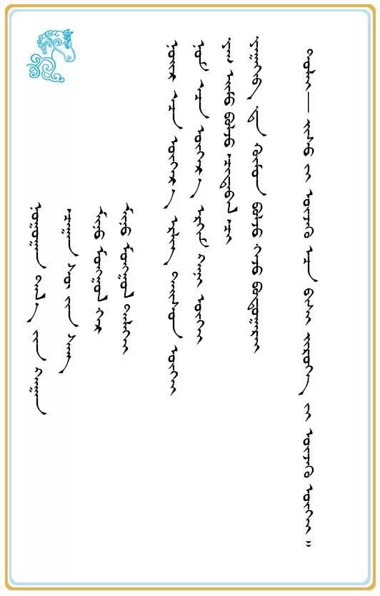 【最好找到原文】蒙古文 第4张 【最好找到原文】蒙古文 蒙古文库