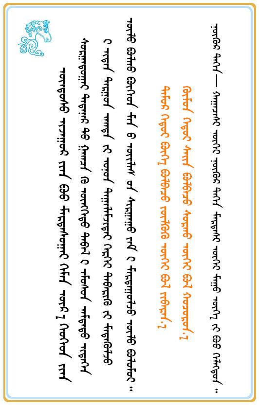 【最好找到原文】蒙古文 第3张 【最好找到原文】蒙古文 蒙古文库