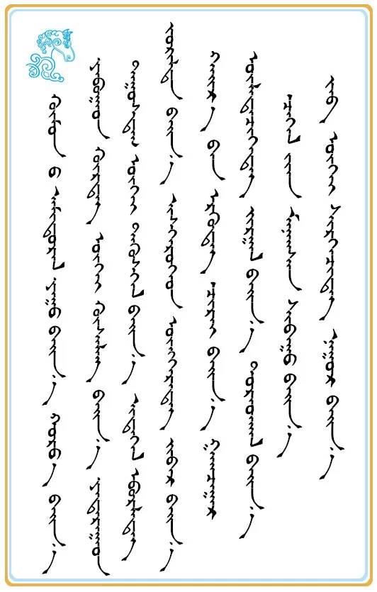 【最好找到原文】蒙古文 第6张 【最好找到原文】蒙古文 蒙古文库