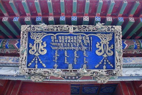 蒙古国博格达汗宫博物馆 第12张 蒙古国博格达汗宫博物馆 蒙古文化