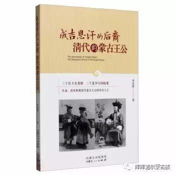 【历史】满清政府对蒙古各部别出心裁的策略 第2张