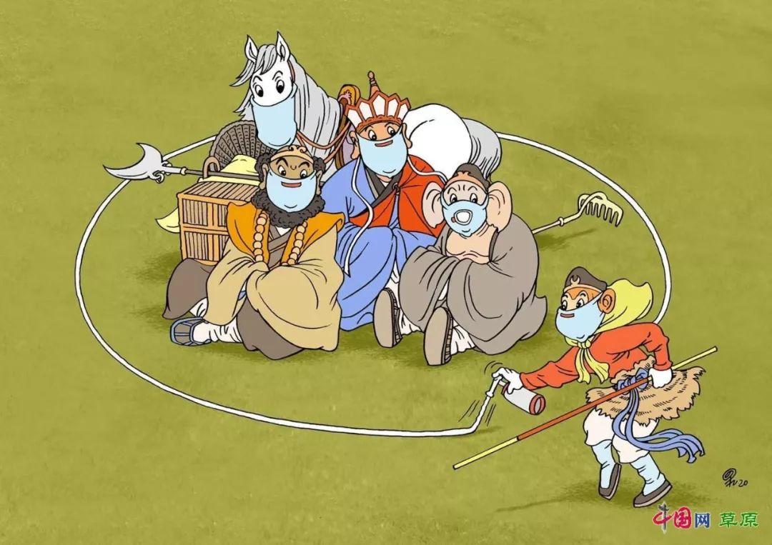 """蒙古族漫画家巴·毕力格用画作战""""疫"""" 呼吁大家配合隔离拒绝野味爱护自然 第2张"""