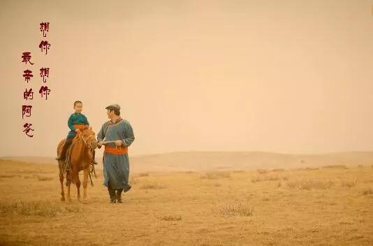 一首蒙古歌曲《苍天般的阿爸》特别想家! 第2张
