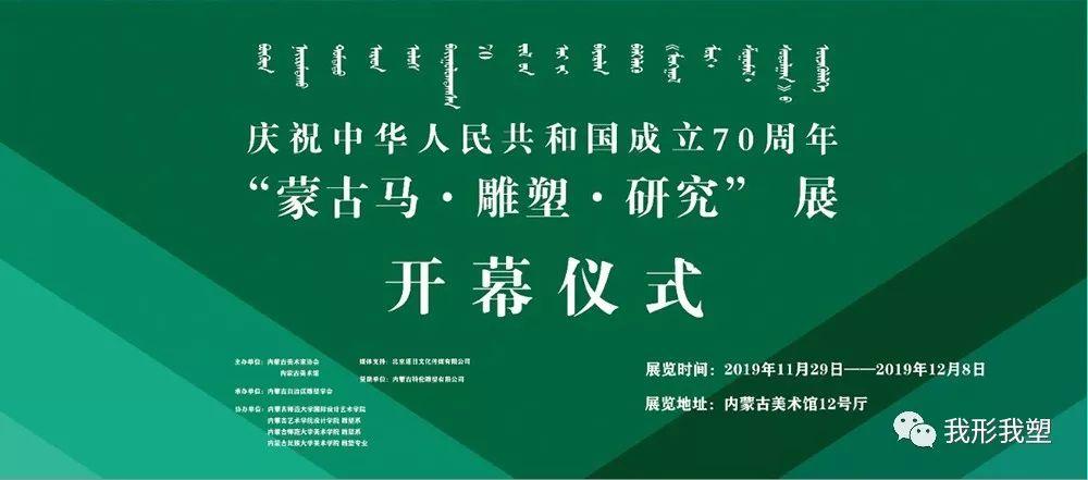 """【雕塑展览】庆祝中华人民共和国成立70周年""""蒙古马·雕塑·研究""""展 第3张 【雕塑展览】庆祝中华人民共和国成立70周年""""蒙古马·雕塑·研究""""展 蒙古画廊"""