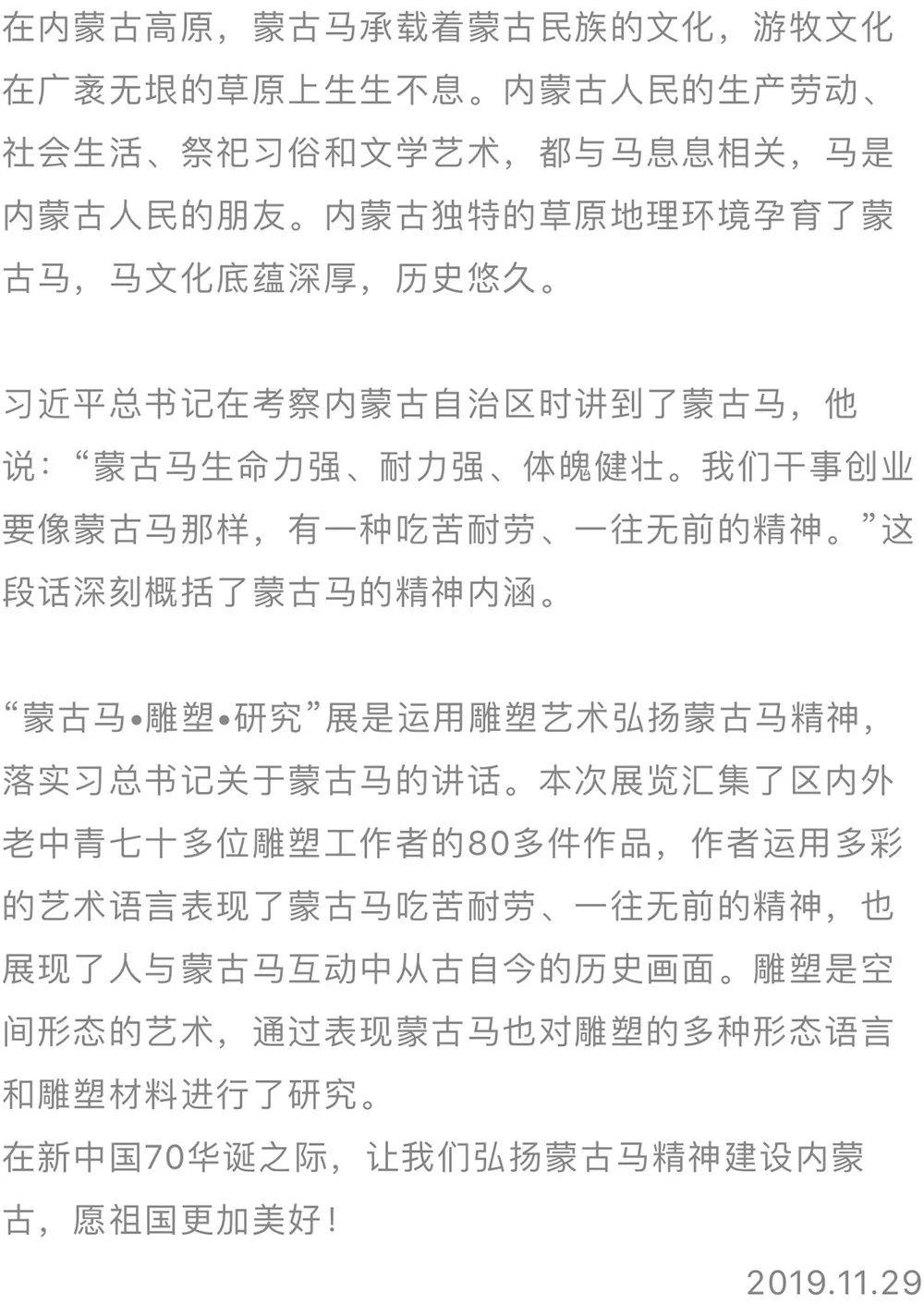"""【雕塑展览】庆祝中华人民共和国成立70周年""""蒙古马·雕塑·研究""""展 第5张 【雕塑展览】庆祝中华人民共和国成立70周年""""蒙古马·雕塑·研究""""展 蒙古画廊"""