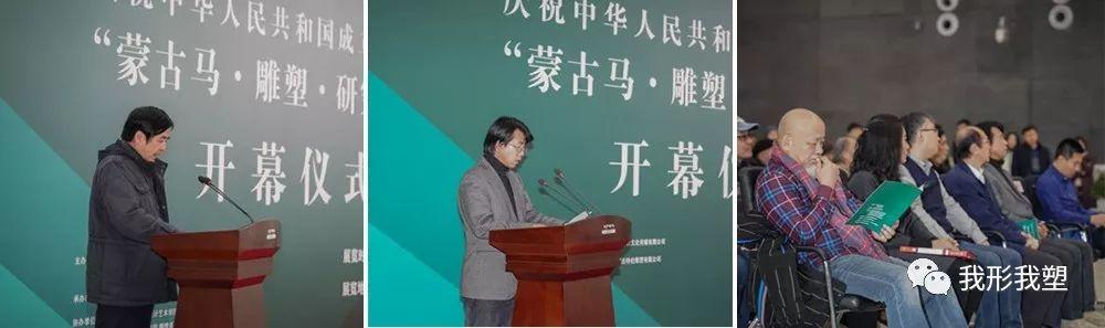 """【雕塑展览】庆祝中华人民共和国成立70周年""""蒙古马·雕塑·研究""""展 第9张 【雕塑展览】庆祝中华人民共和国成立70周年""""蒙古马·雕塑·研究""""展 蒙古画廊"""
