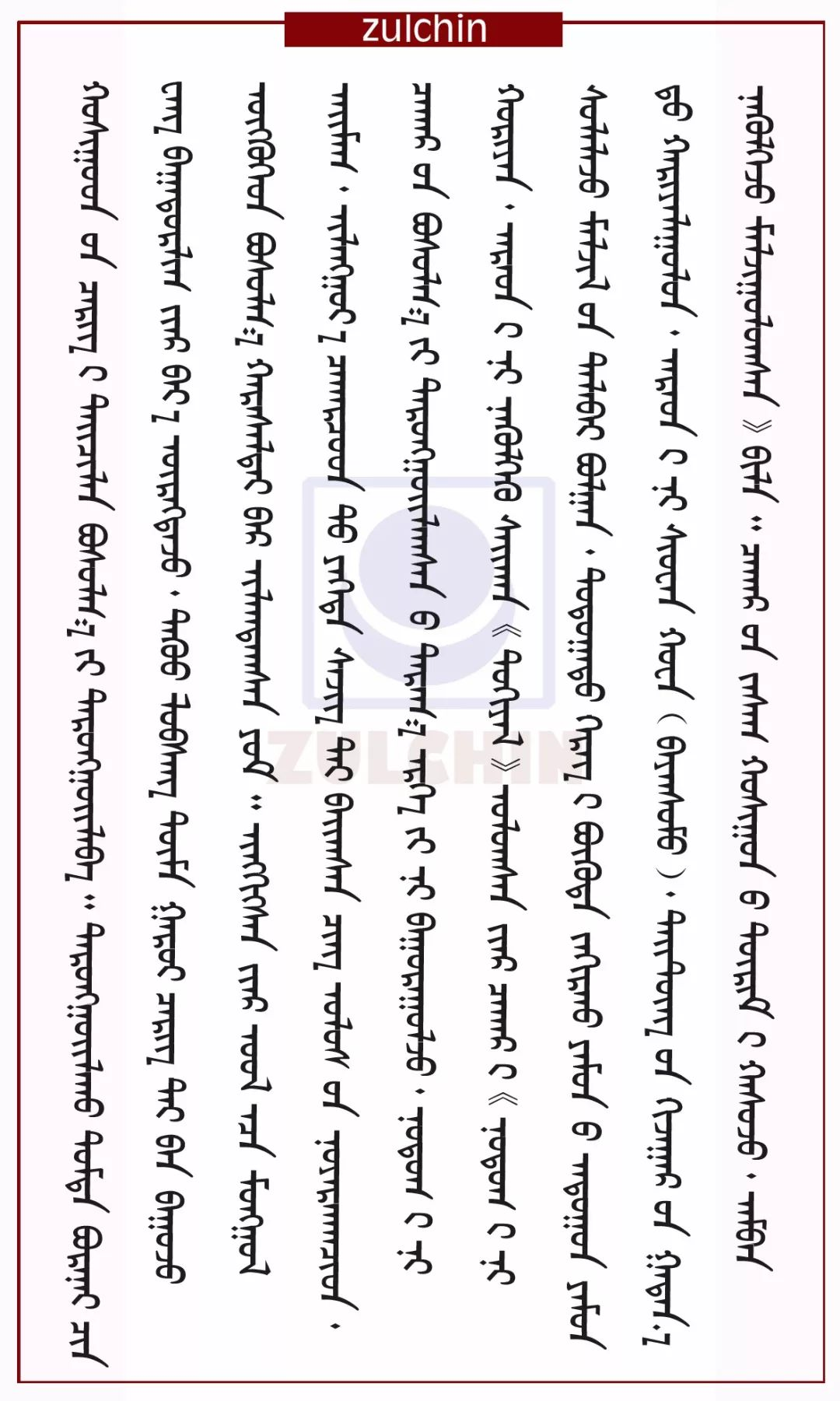 清代察哈尔部落的解体 第4张 清代察哈尔部落的解体 蒙古文化