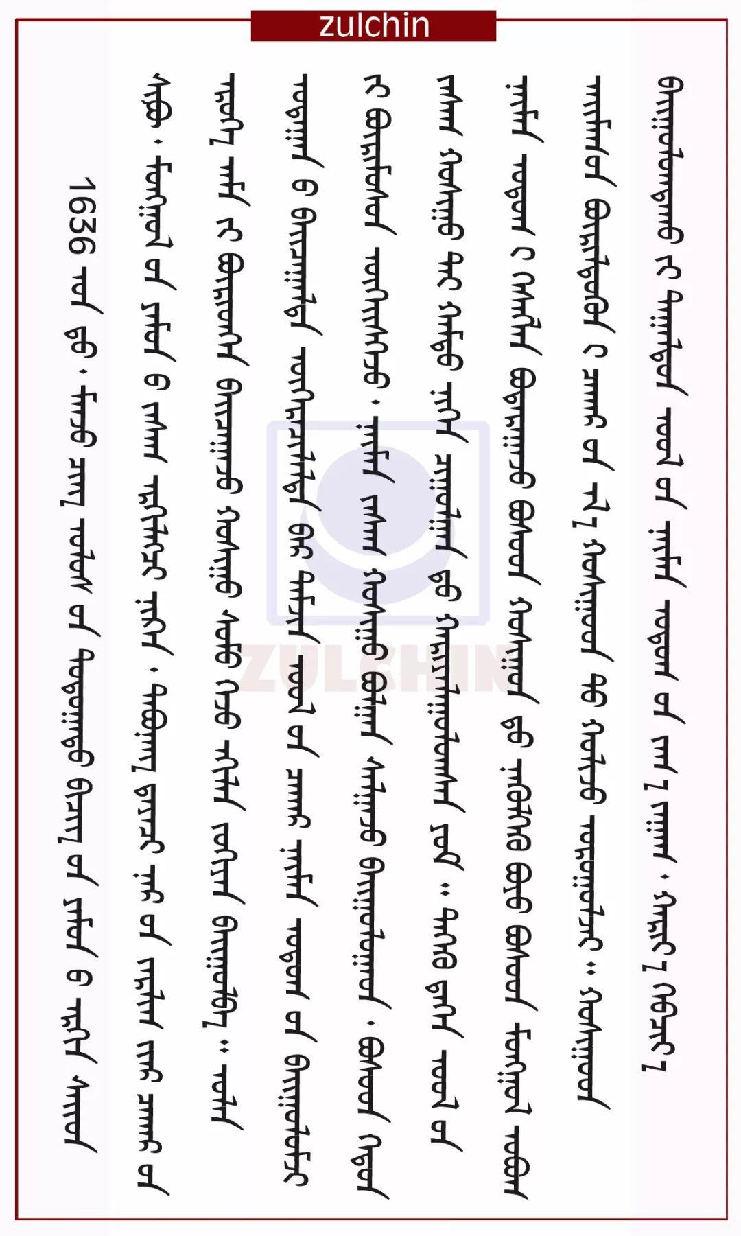 清代察哈尔部落的解体 第2张 清代察哈尔部落的解体 蒙古文化