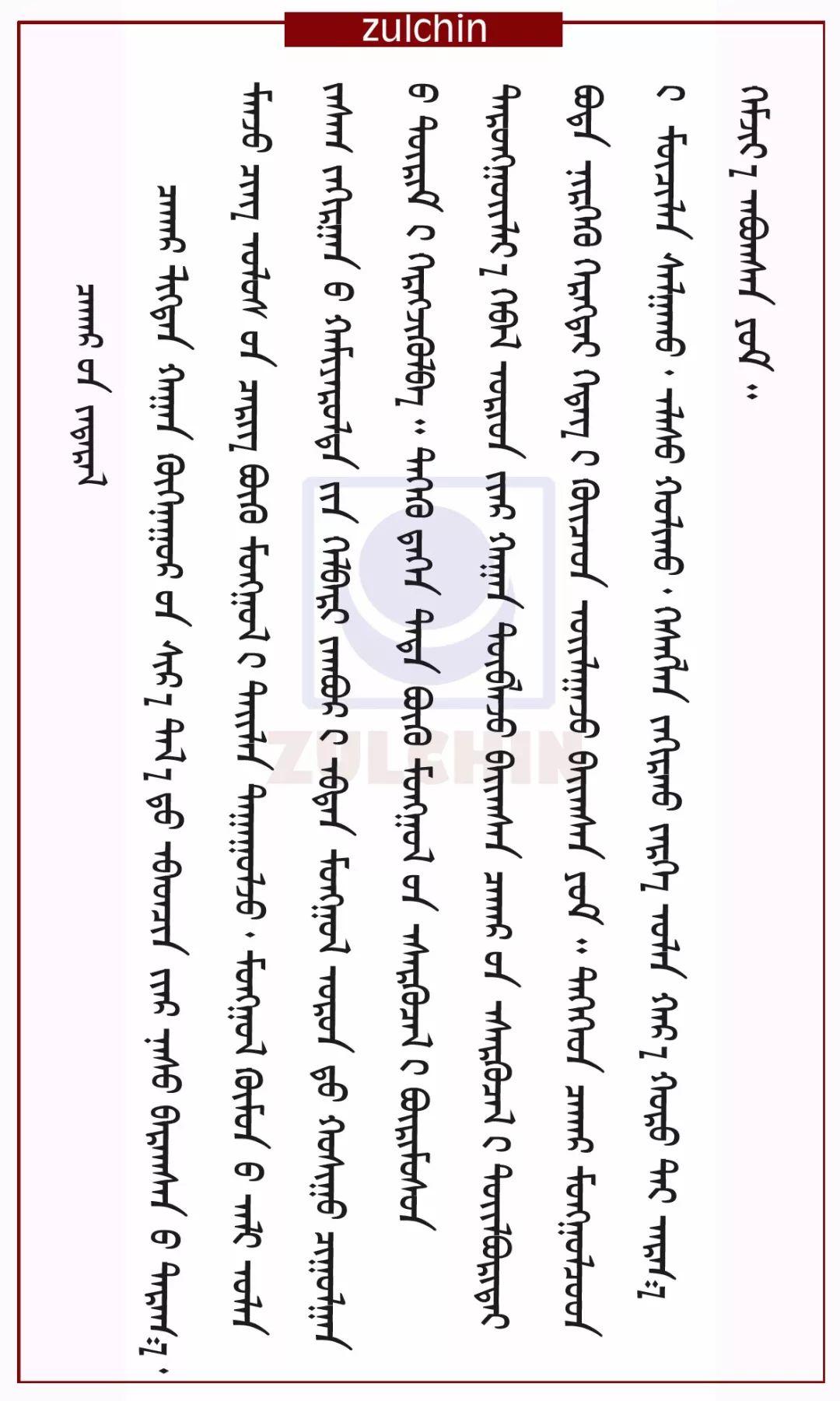 清代察哈尔部落的解体 第1张