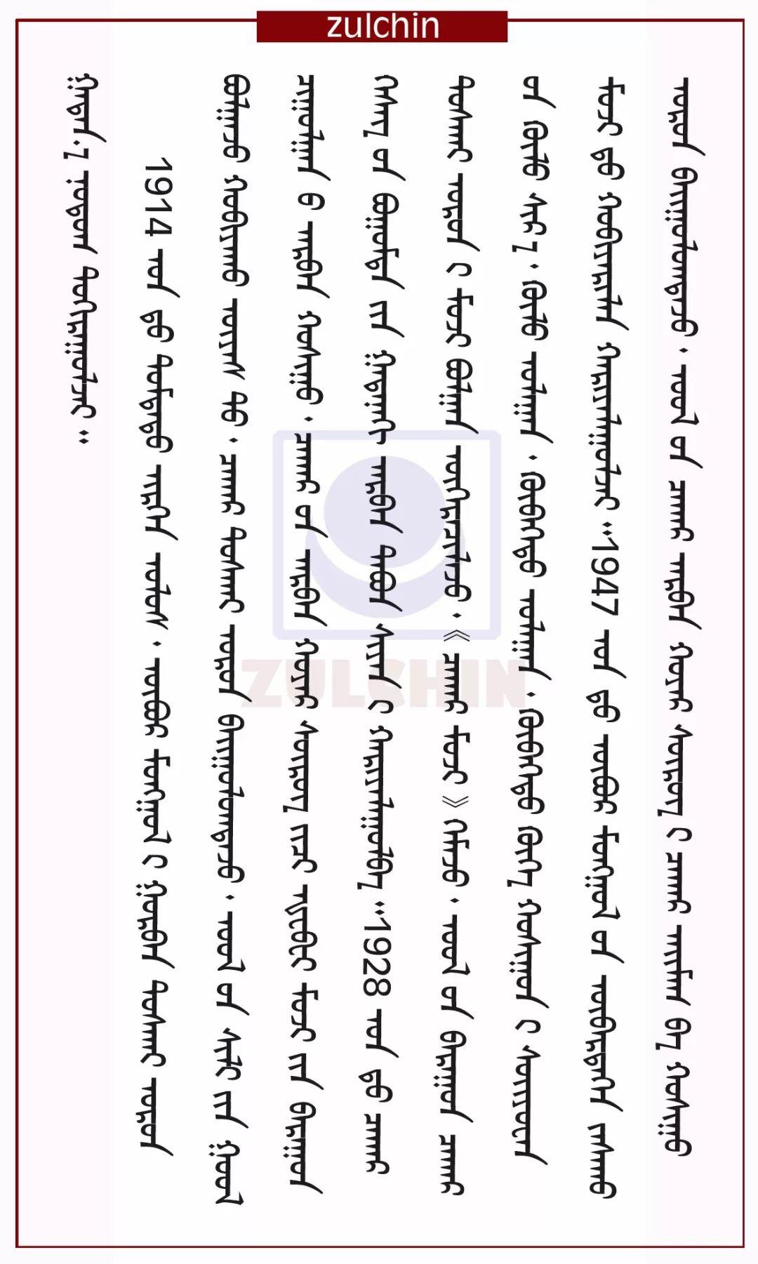清代察哈尔部落的解体 第6张 清代察哈尔部落的解体 蒙古文化
