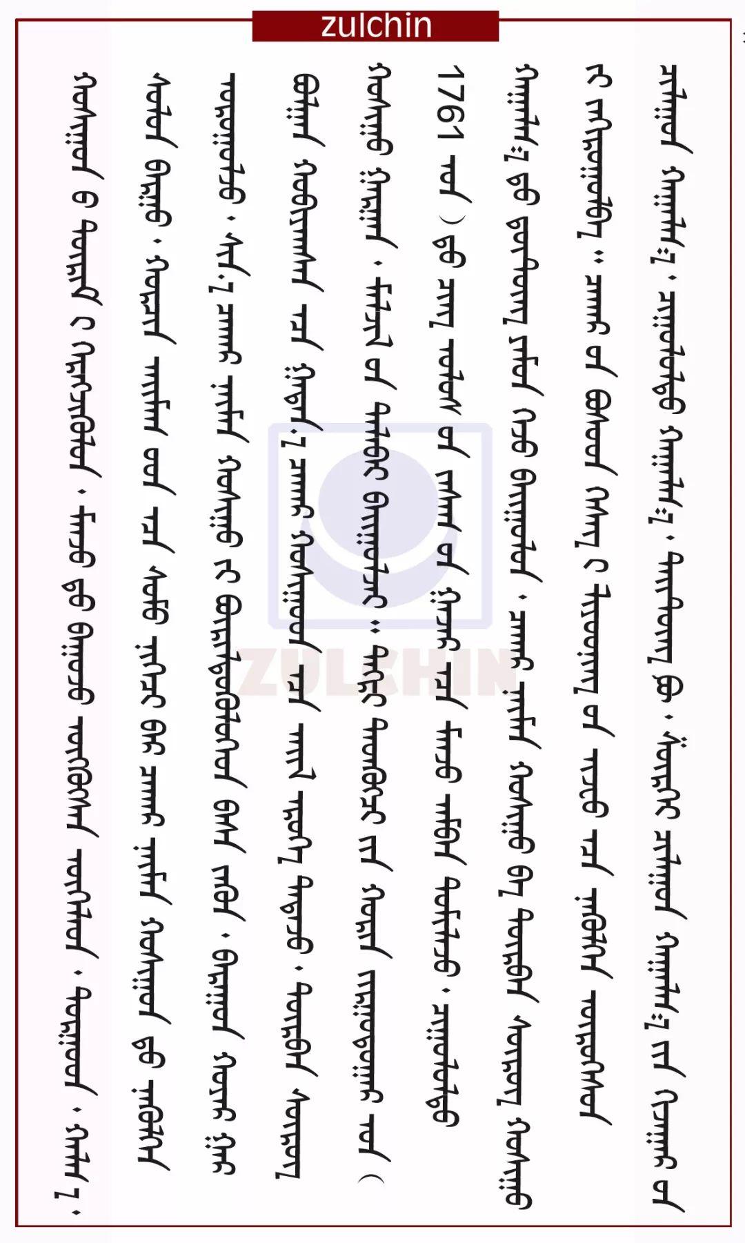 清代察哈尔部落的解体 第5张 清代察哈尔部落的解体 蒙古文化