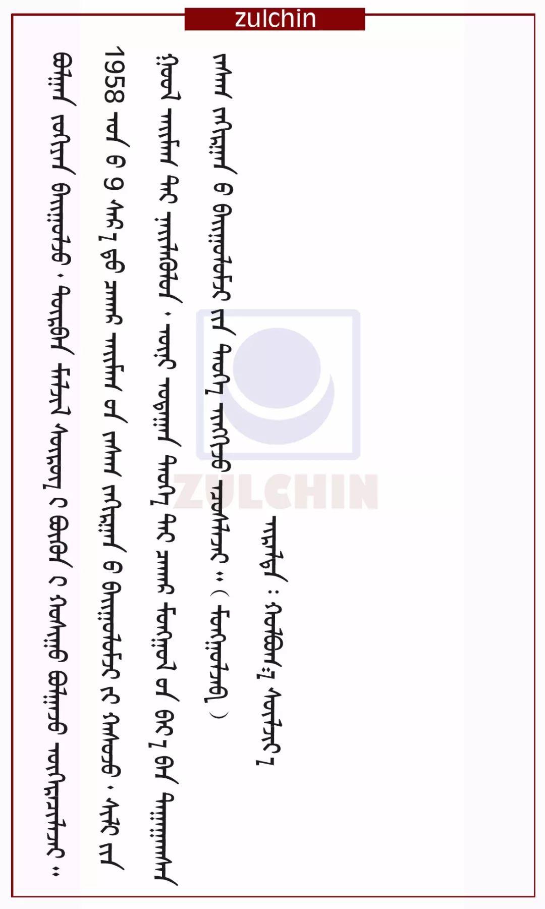 清代察哈尔部落的解体 第7张