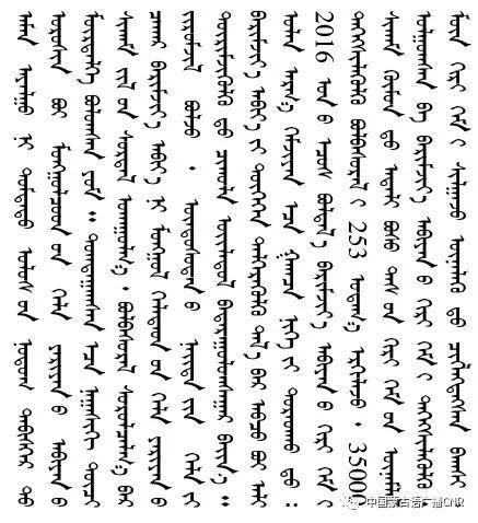 察哈尔土语成为标准音是历史的必然 第5张