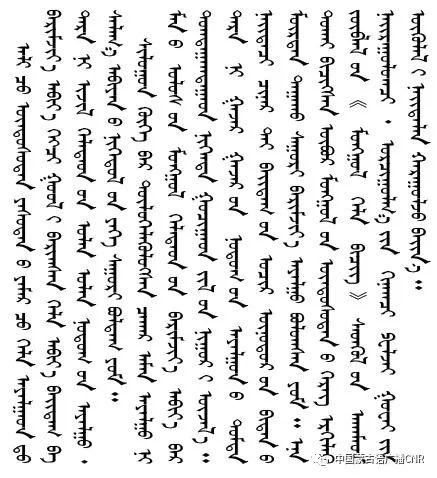 察哈尔土语成为标准音是历史的必然 第2张