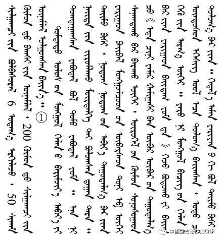 察哈尔土语成为标准音是历史的必然 第6张