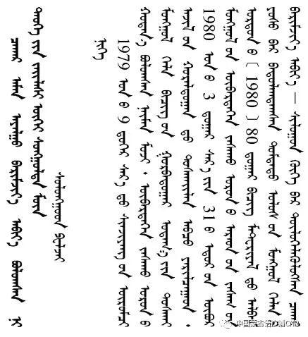 察哈尔土语成为标准音是历史的必然 第4张