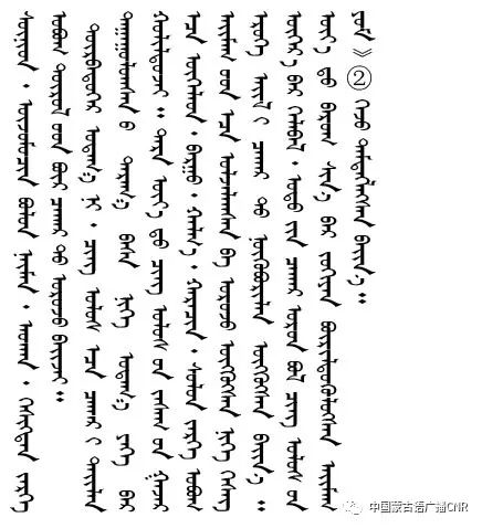 察哈尔土语成为标准音是历史的必然 第11张