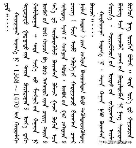 察哈尔土语成为标准音是历史的必然 第10张