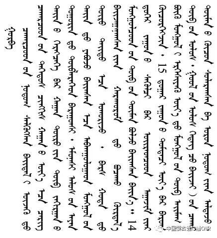 察哈尔土语成为标准音是历史的必然 第12张