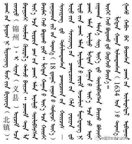察哈尔土语成为标准音是历史的必然 第15张