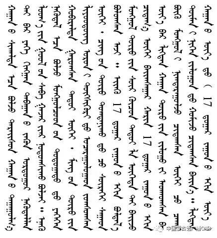 察哈尔土语成为标准音是历史的必然 第14张