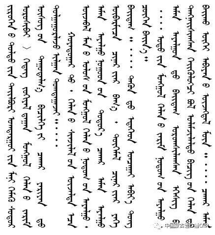 察哈尔土语成为标准音是历史的必然 第21张
