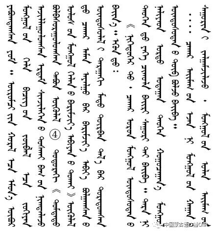 察哈尔土语成为标准音是历史的必然 第19张