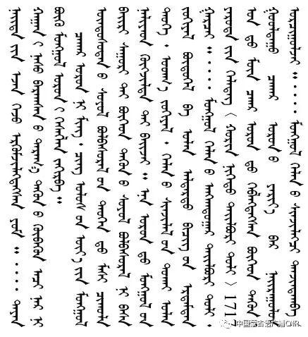 察哈尔土语成为标准音是历史的必然 第20张